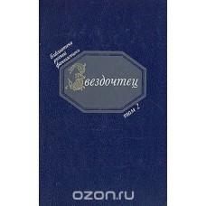Звездочтец. Русская фантастика XVII века. Том 2.