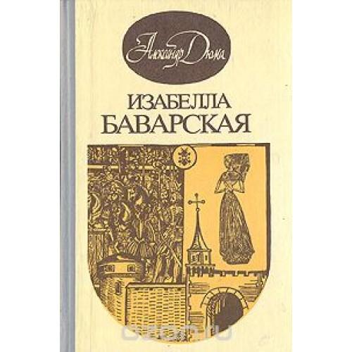Изабелла Баварская