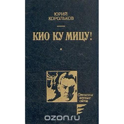 Корольков юрий - кио ку мицу скачать бесплатно книгу в формате