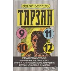 Эдгар Берроуз. Тарзан (9-10-11-12).