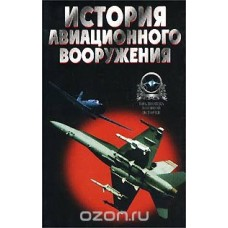 История авиационного вооружения. Краткий очерк