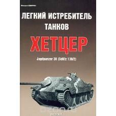 """Легкий истребитель танков """"Хетцер"""""""