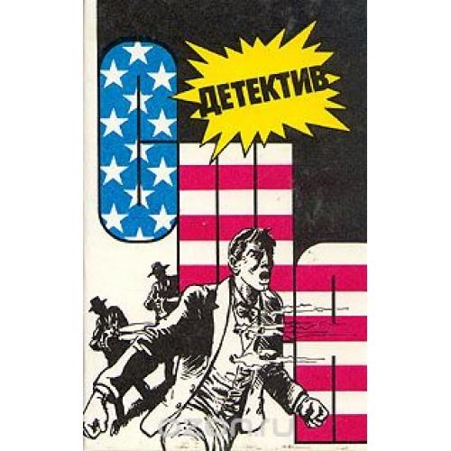 Детектив США. Книга 8
