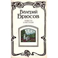Валерий Брюсов. Повести и рассказы