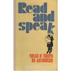 Read and Speak / Читай и говори по-английски.